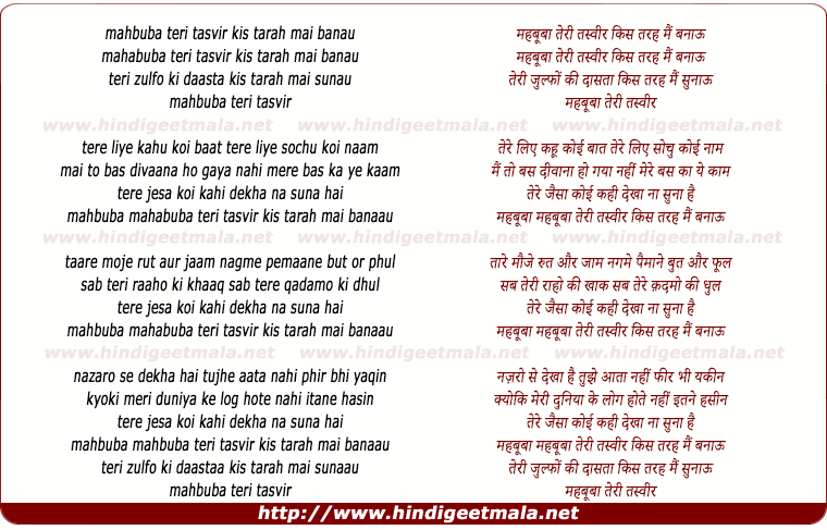 lyrics of song Mahabubaa Teri Tasvir Kis Tarah Main Banaaun
