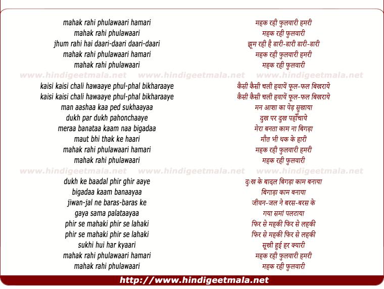lyrics of song Mahak Rahi Phulawari Hamari