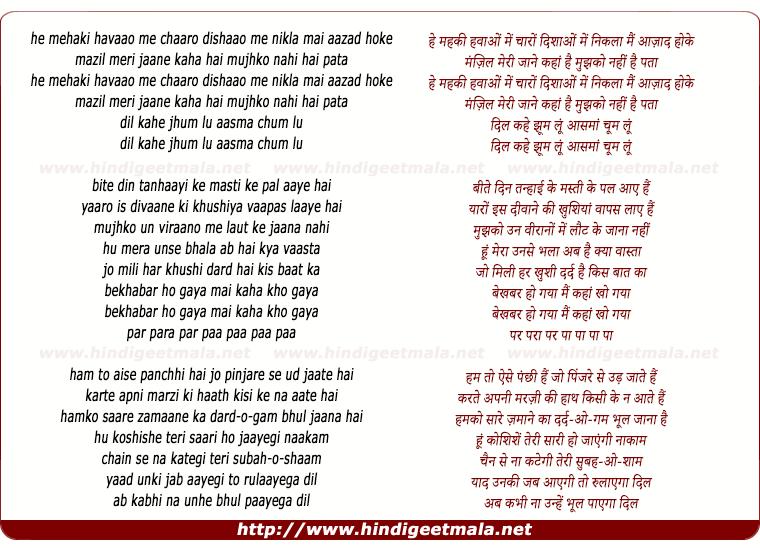 lyrics of song Mahaki Havaaon Men Chaaron Dishaaon Men
