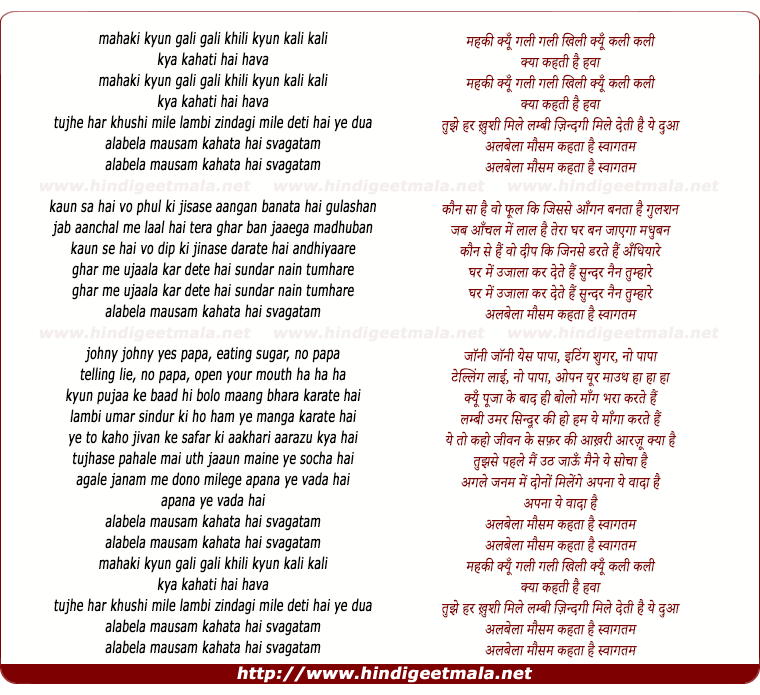 lyrics of song Mahaki Kyu Gali Gali Khili Kyu Kali Kali