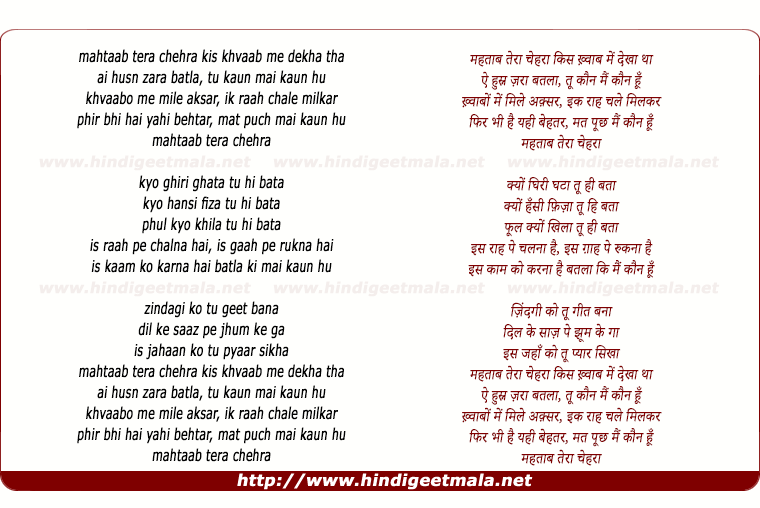 lyrics of song Mahataab Teraa Chehara Kis Khwab Me Dekha Tha