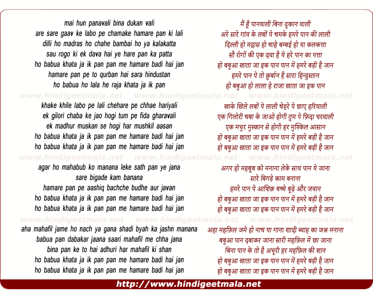 lyrics of song Main Hun Paanavaali, Khaataa Jaa Ik Paan