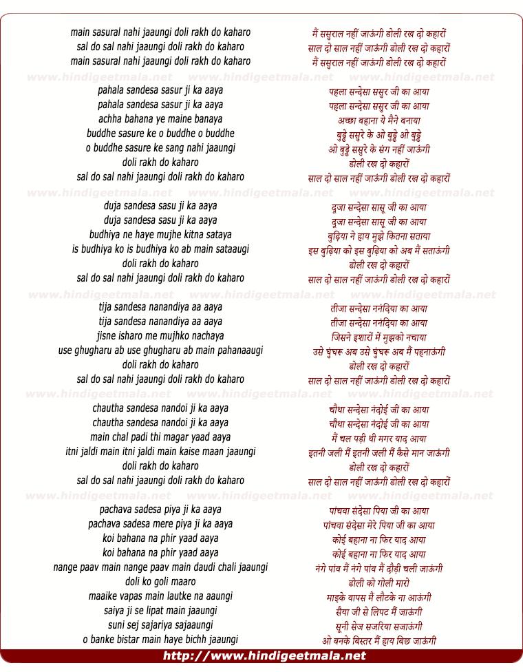 lyrics of song Main Sasuraal Nahin Jaaungi Doli Rakh Do Kahaaro