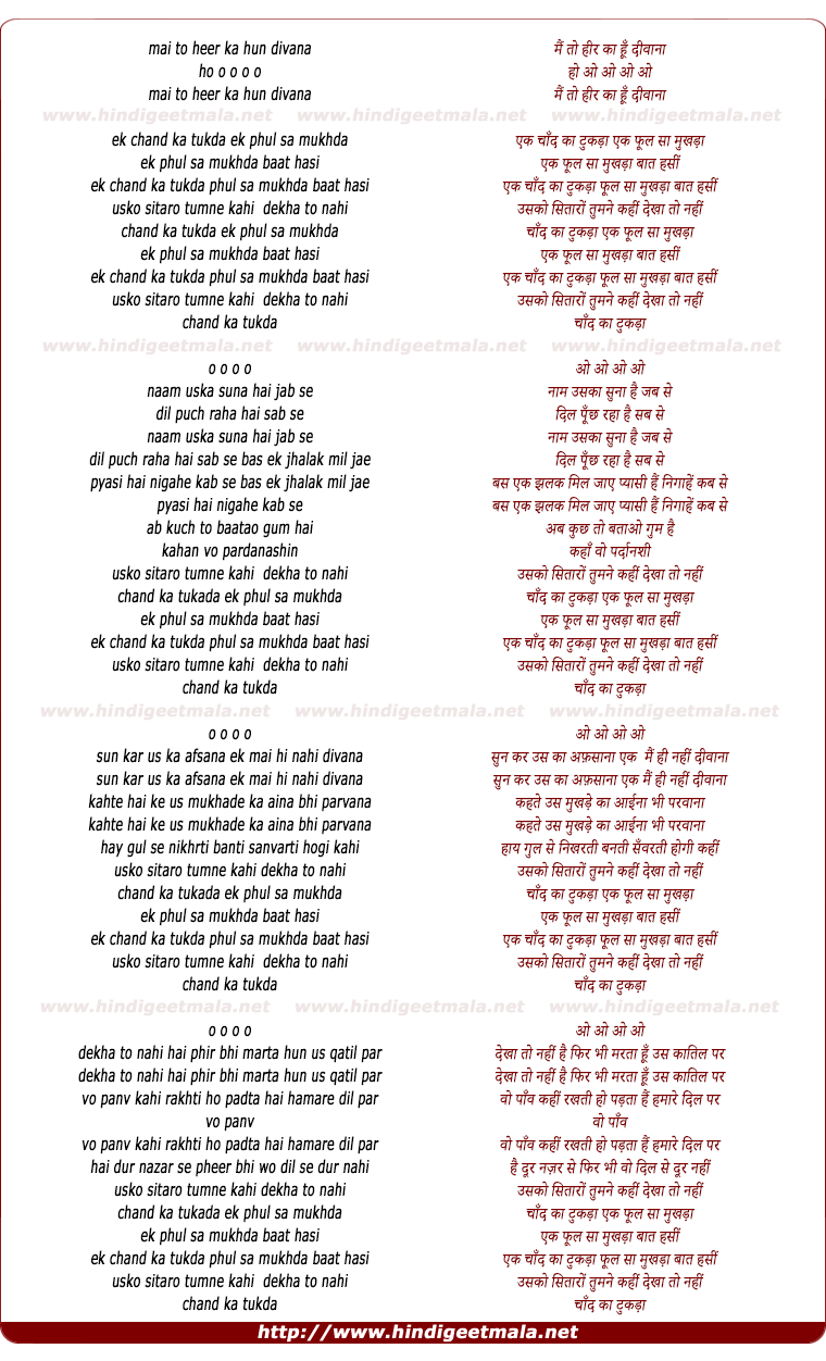 lyrics of song Main To Hir Kaa Hun Divaanaa, Ek Chaand Kaa Tukadaa