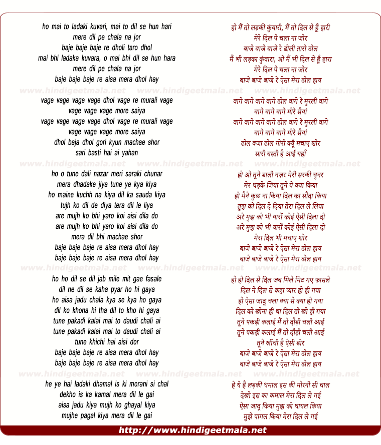 lyrics of song Main To Ladaki Kunvaari, Baaje Baaje Baaje Re Aisaa Meraa Dhol