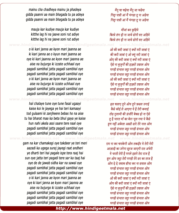 lyrics of song Mainnu Chaa Chadheyaa