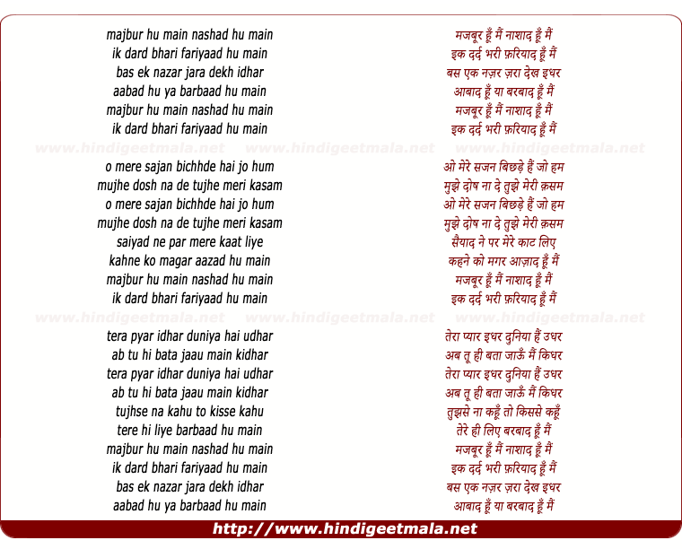 lyrics of song Majabur Hun Main Naashaad Hun Main