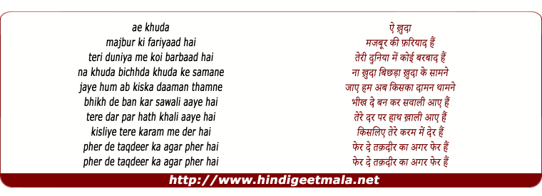 lyrics of song Majabur Ki Fariyaad Hai