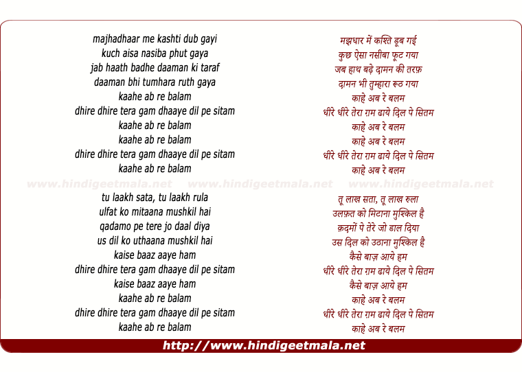lyrics of song Majhdhaar Men Kashti Dub Gayi