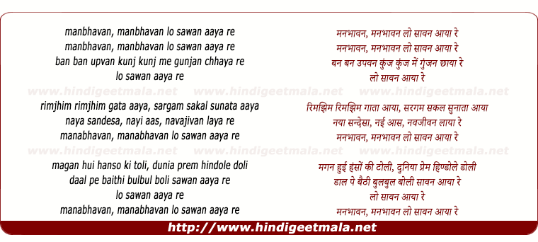 lyrics of song Manabhaavan Manabhaavan Lo Saawan Aayaa Re