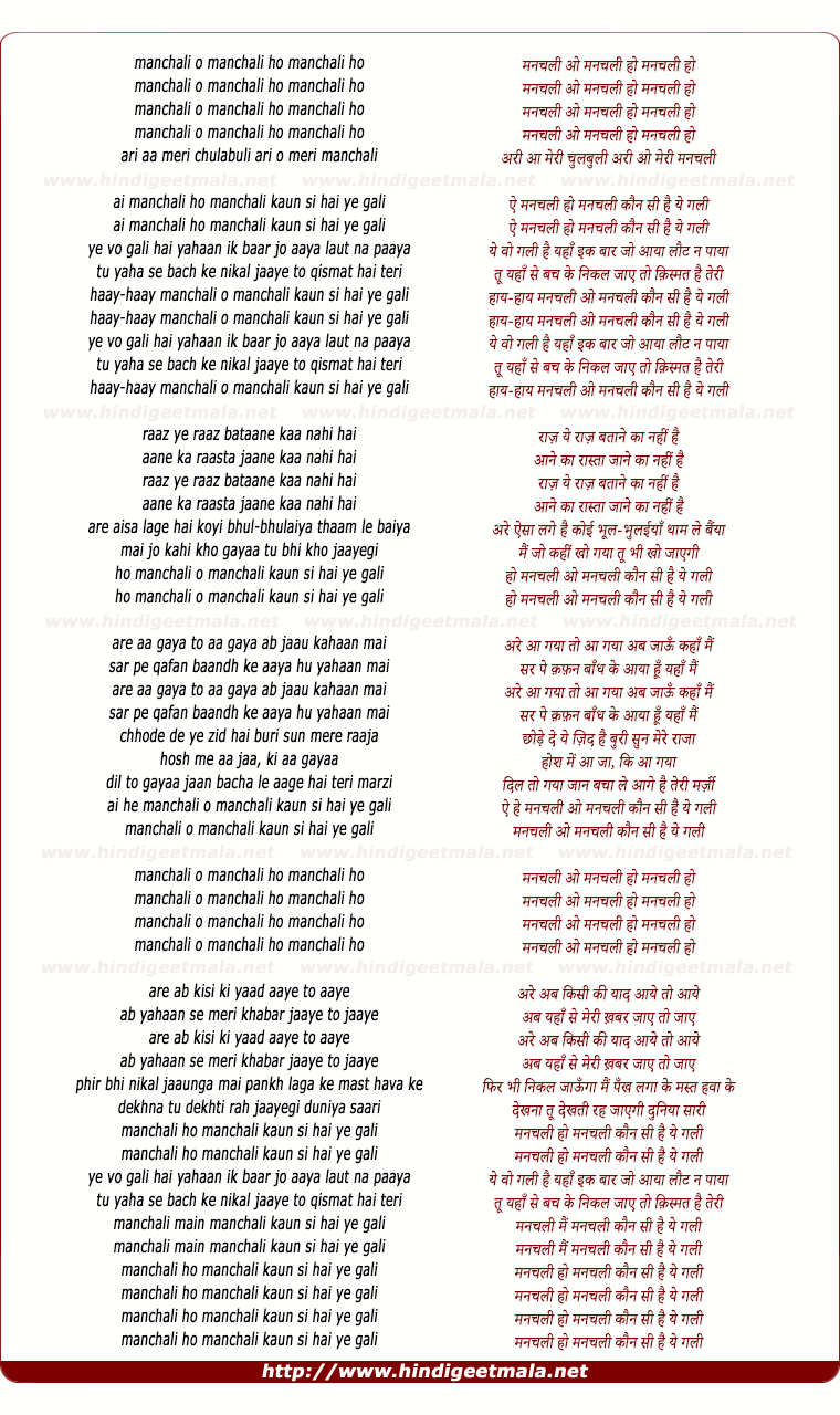 lyrics of song Manachali O Manachali, Kaun Si Hai Ye Gali