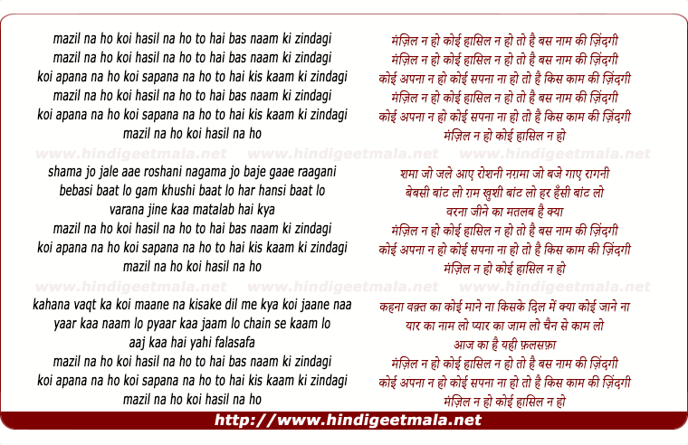 lyrics of song Manzil Na Ho, To Hai Bas Naam Ki Zindagi