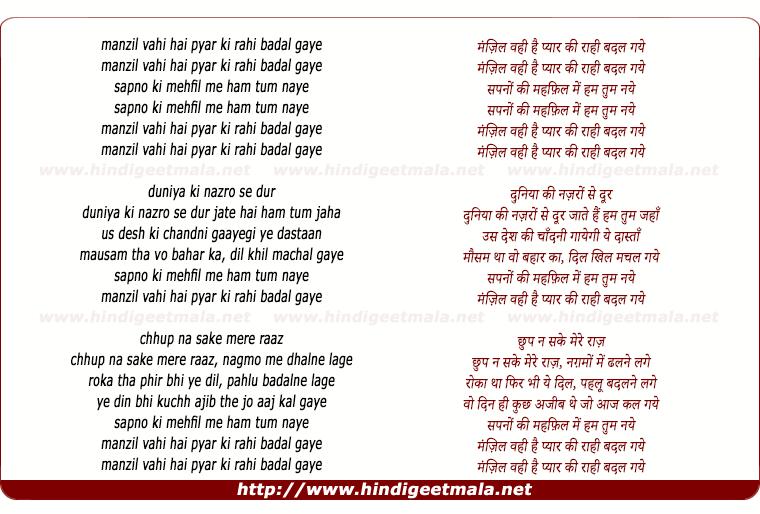 lyrics of song Manzil Vahi Hai Pyaar Ki, Rahi Badal Gaye
