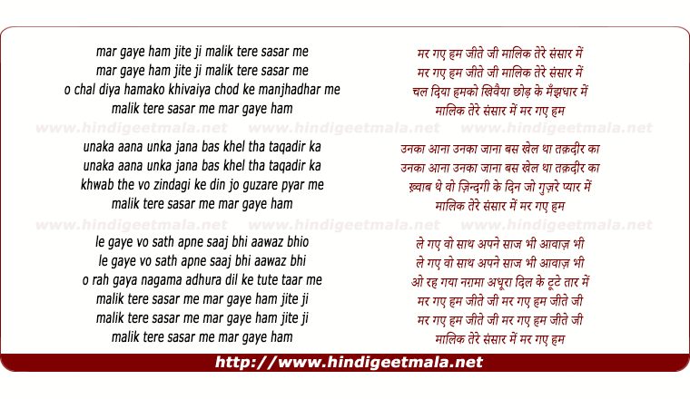 lyrics of song Mar Gae Ham Jite Ji Maalik Tere Sansaar Men