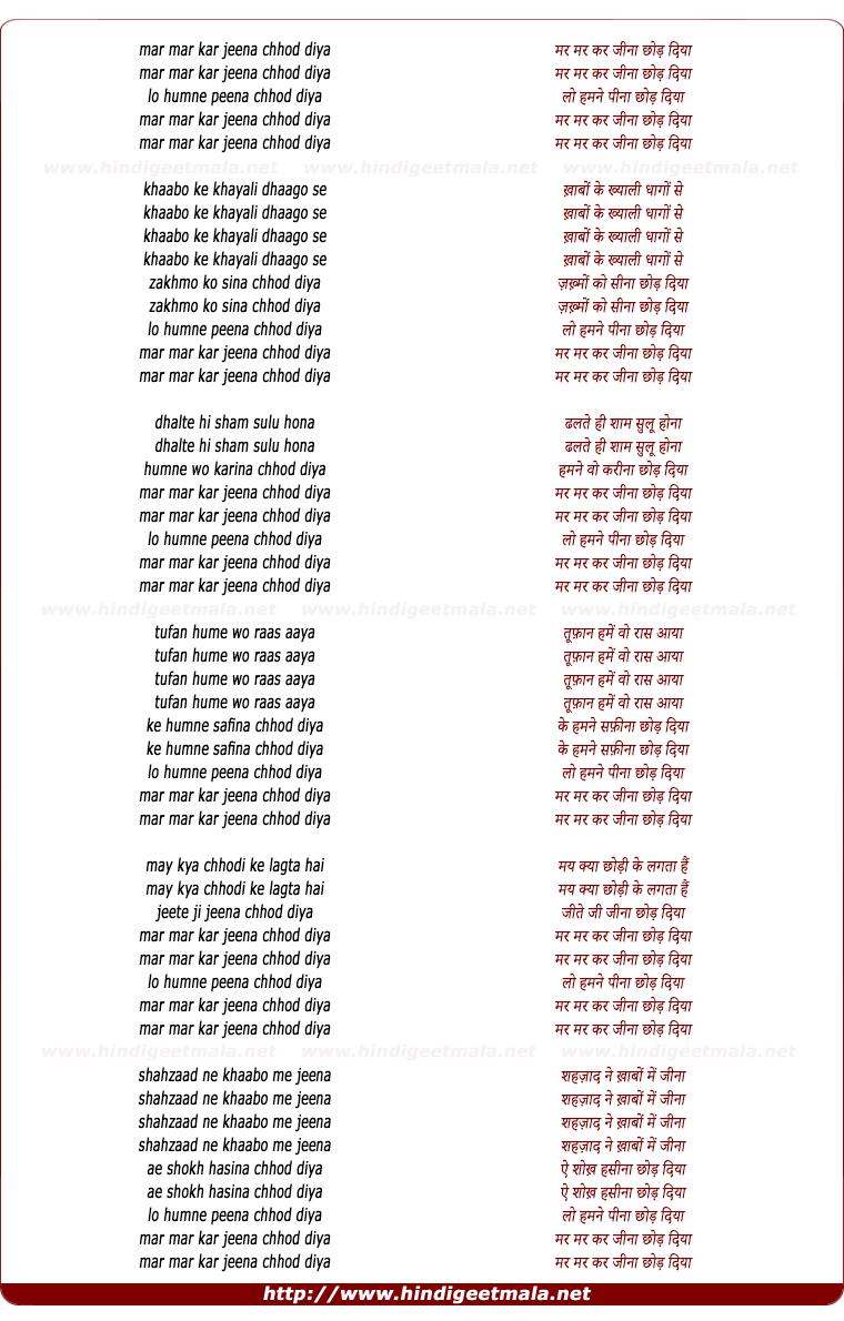 lyrics of song Mar Mar Kar Jinaa Chhod Diyaa