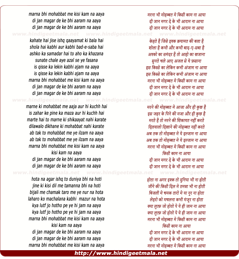 lyrics of song Maranaa Bhi Mohabbat Men Kisi Kaam Na Aayaa