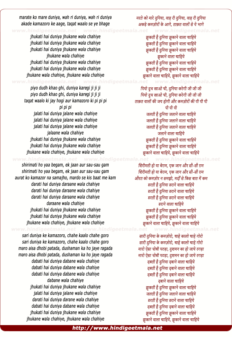 lyrics of song Marate Ko Maare Duniyaa, Jhukati Hai Duniyaa