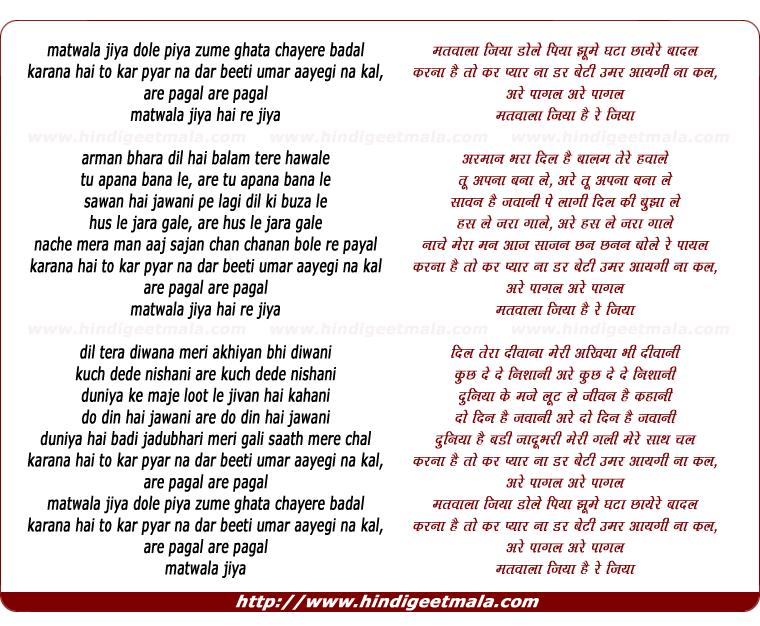lyrics of song Matavaalaa Jiyaa Dole Piyaa