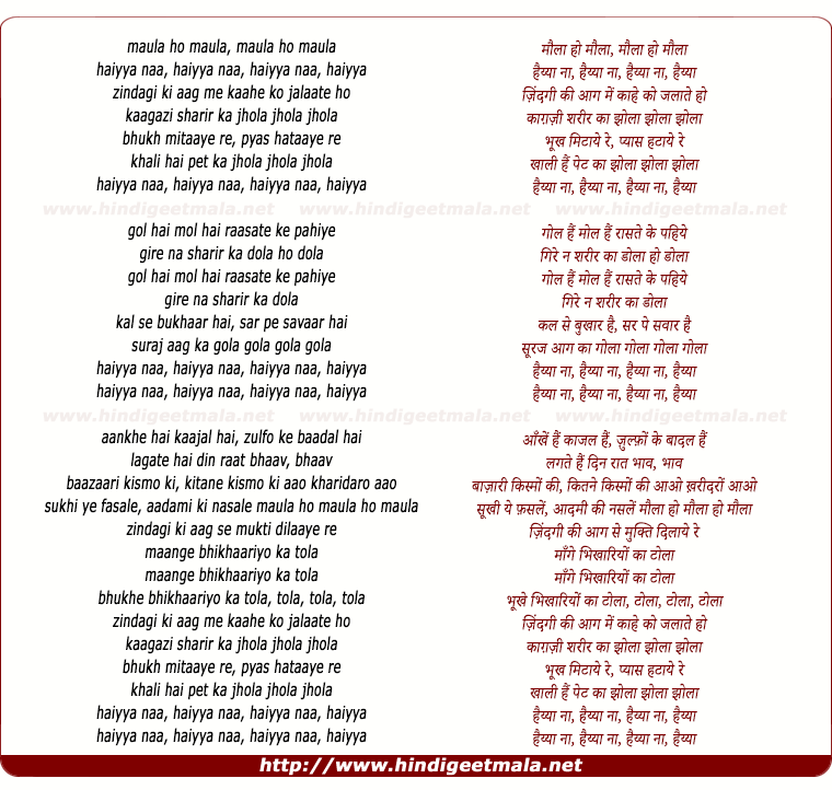 lyrics of song Maulaa Ho Maulaa