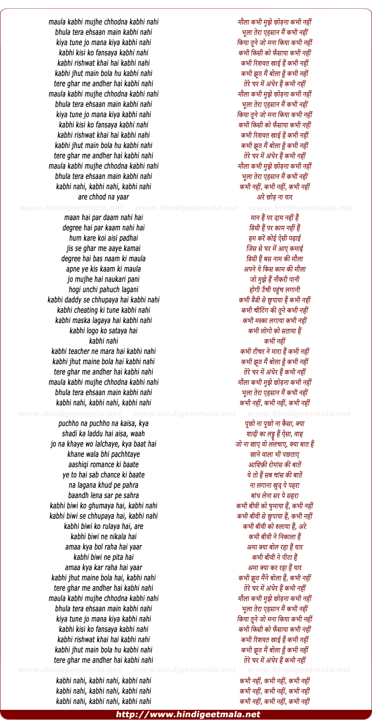 lyrics of song Maulaa Kabhi Mujhe Chhodanaa Kabhi Nahin