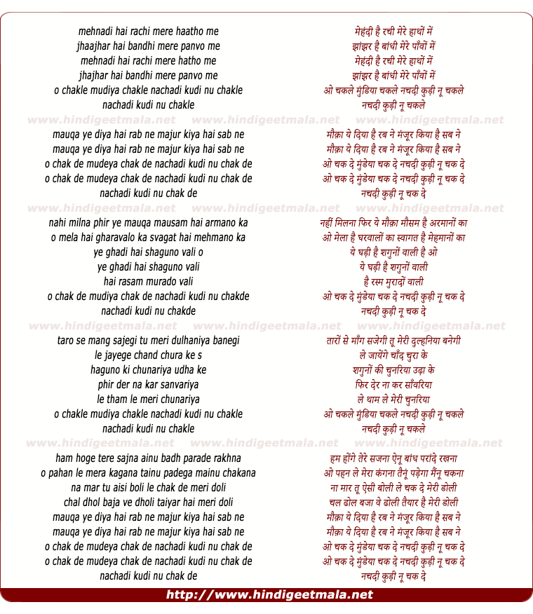 lyrics of song Mehandi Hai Rachi Mere Haathon Men
