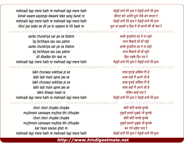 lyrics of song Mehandi Lagi Mere Haath Re