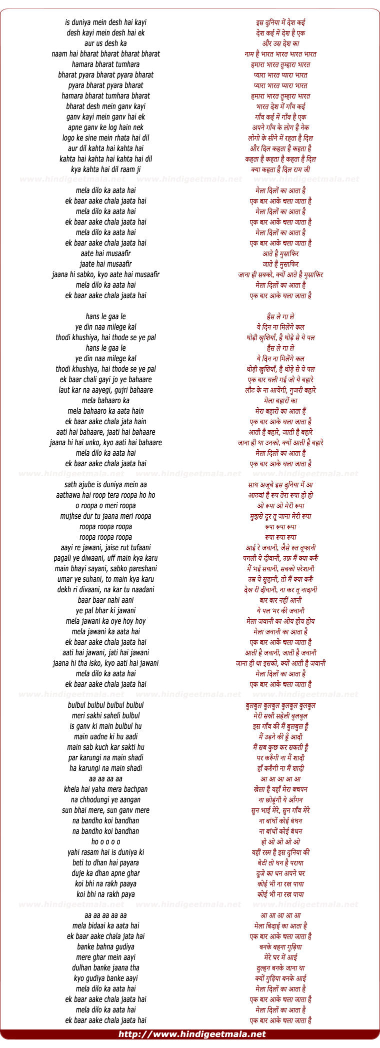 lyrics of song Melaa Dilon Kaa Aataa Hai Ik Baar