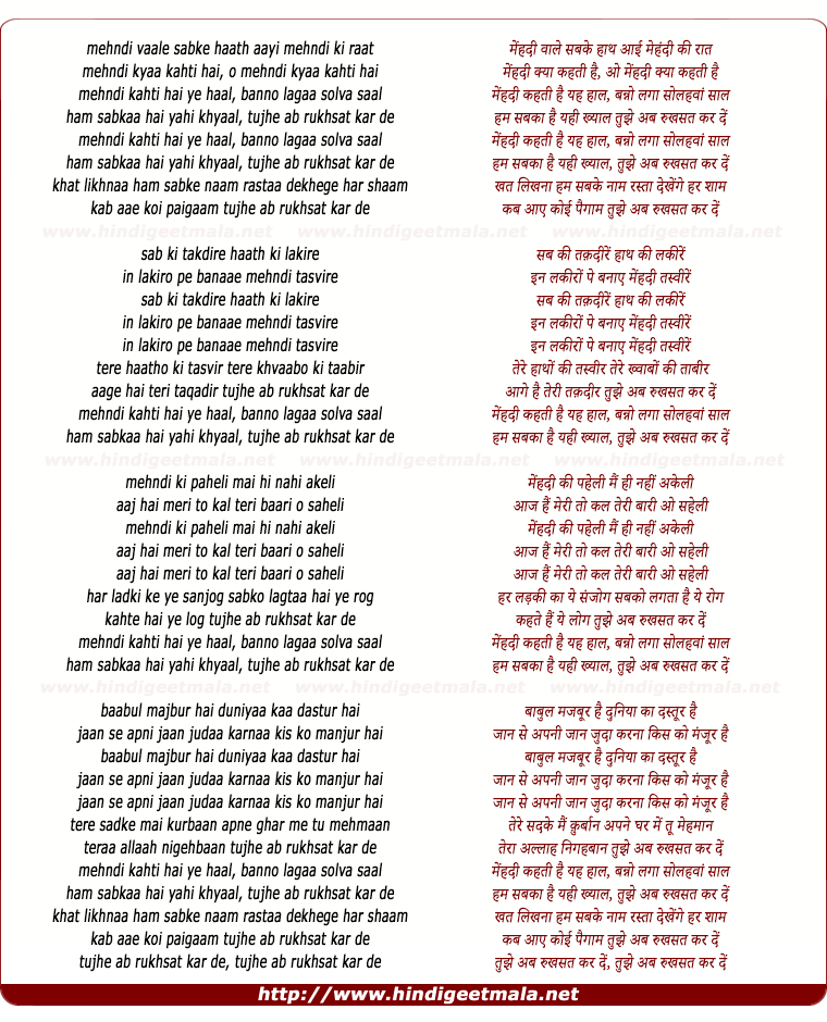 lyrics of song Menhadi Vale Sabake Hath Aayi Mehndi Ki Raat
