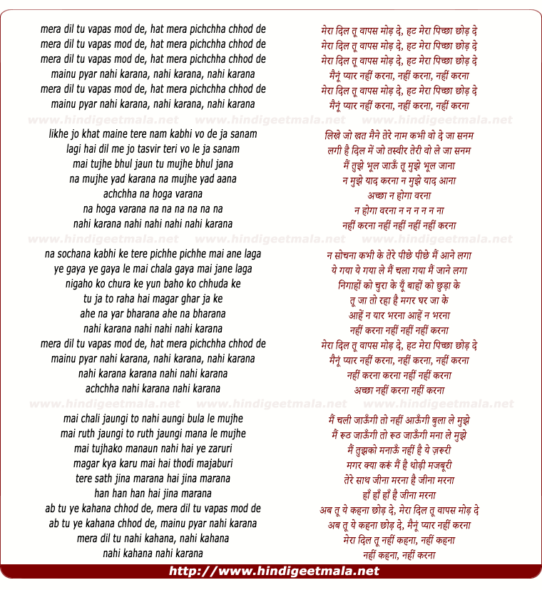lyrics of song Meraa Dil Tu Vaapas Mod De
