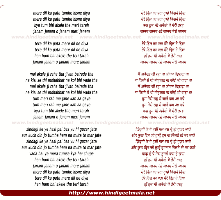 lyrics of song Mere Dil Ka Pata Tumhe Kisne Diya