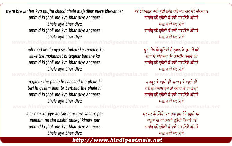 lyrics of song Mere Khevanahaar Kyo Mujhe Chhod Chale