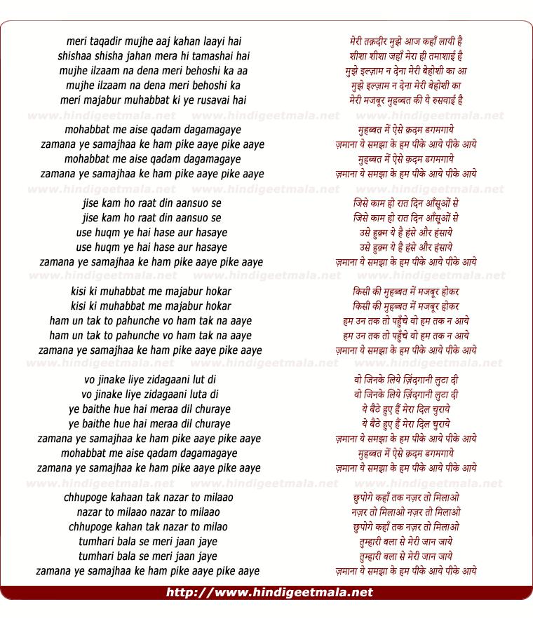 lyrics of song Meri Taqadir Mujhe, Muhabbat Men Aise Qadam Dagamagaae