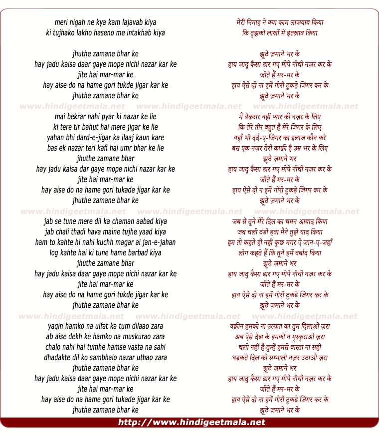 lyrics of song Meri Nigaah Ne Kyaa Kaam (Jeete Hai Mar Mar Ke)