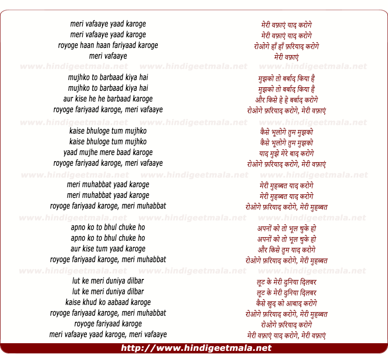 lyrics of song Meri Vafae Yaad Karoge Rooge Fariyaad Karoge
