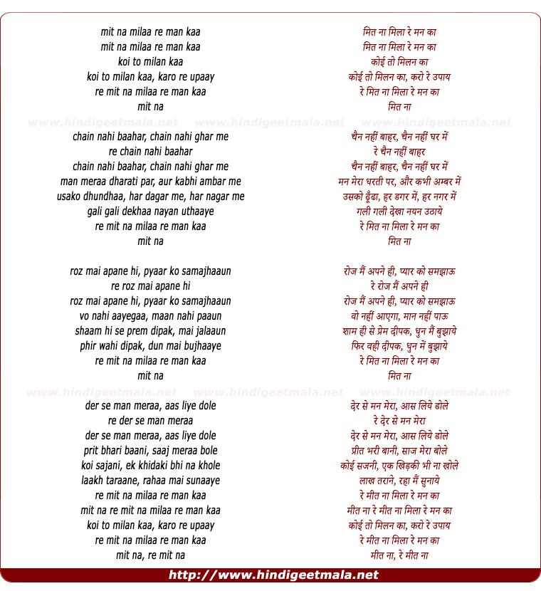 meet na mila re man lyrics