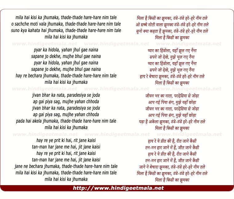 lyrics of song Milaa Hai Kisi Kaa Jhumakaa
