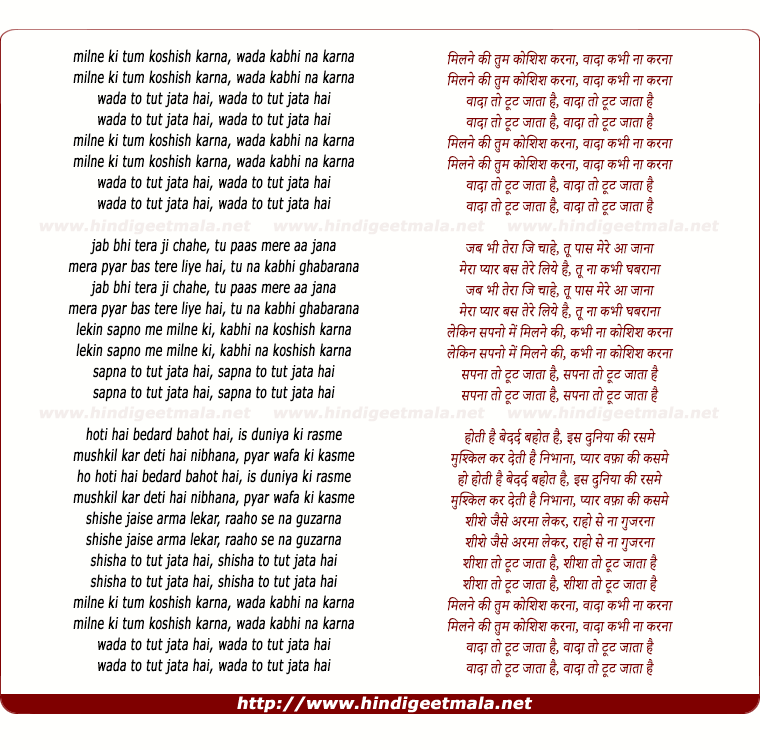 lyrics of song Milne Ki Tum Koshish Karna Vada Kabhi Na