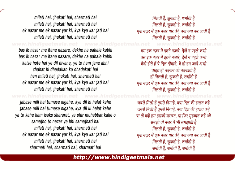 lyrics of song Milati Hai Jhukati Hai Sharmaati Hai