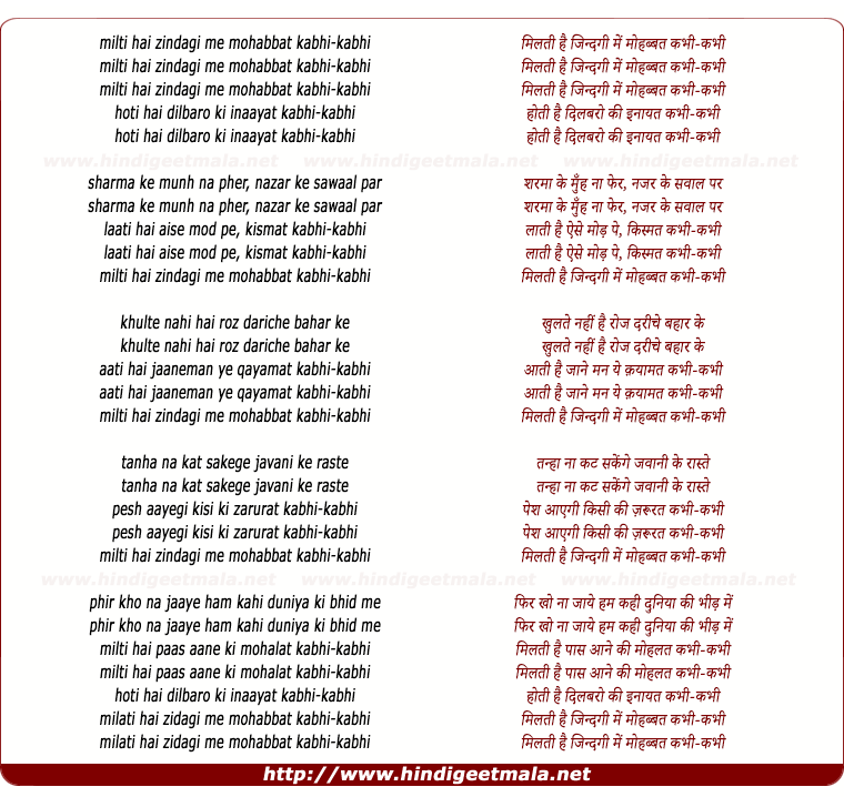 lyrics of song Milati Hai Zindagi Men Mohabbat Kabhi Kabhi