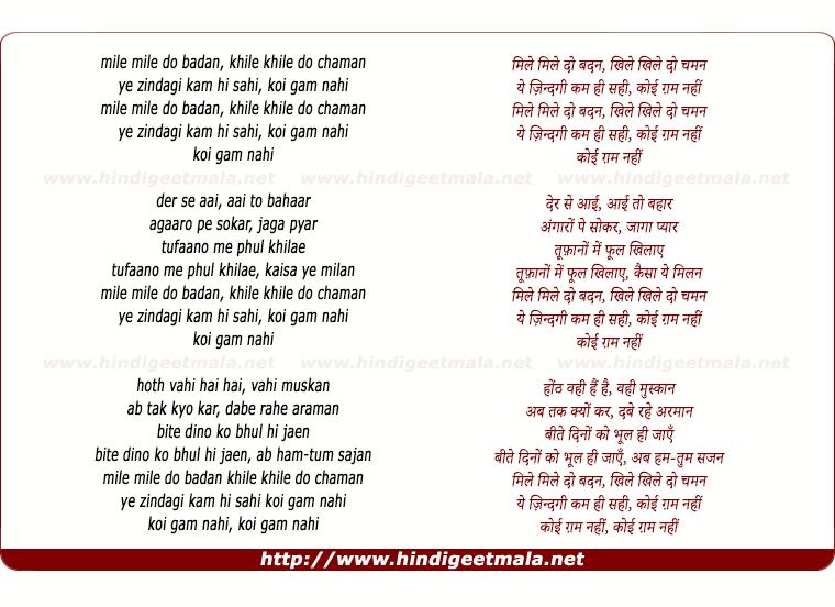 lyrics of song Mile Mile Do Badan Khile Khile Do Chaman