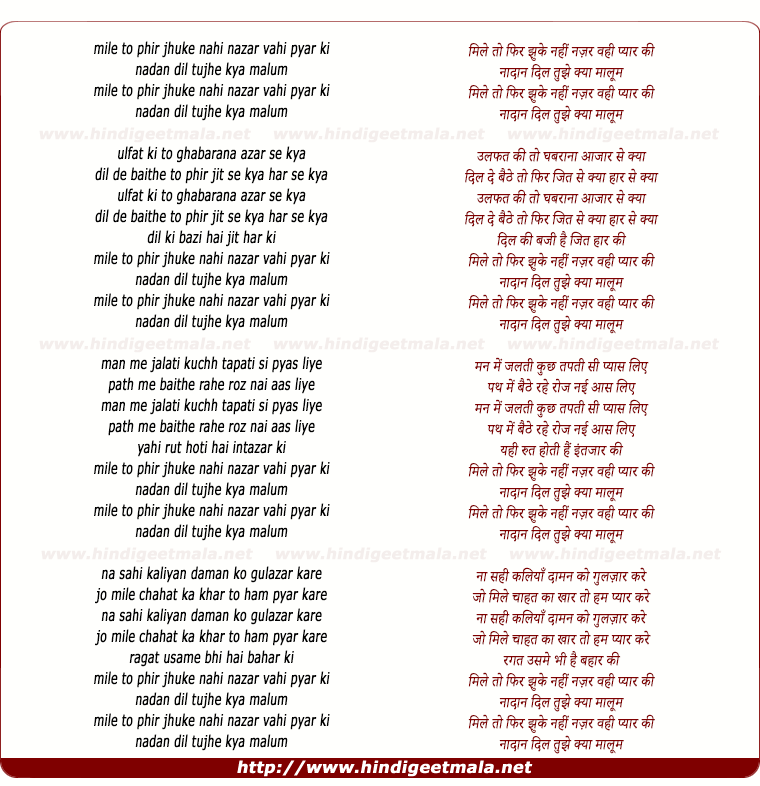 lyrics of song Mile To Phir Jhuke Nahin Nazar Vahi Pyaar Ki