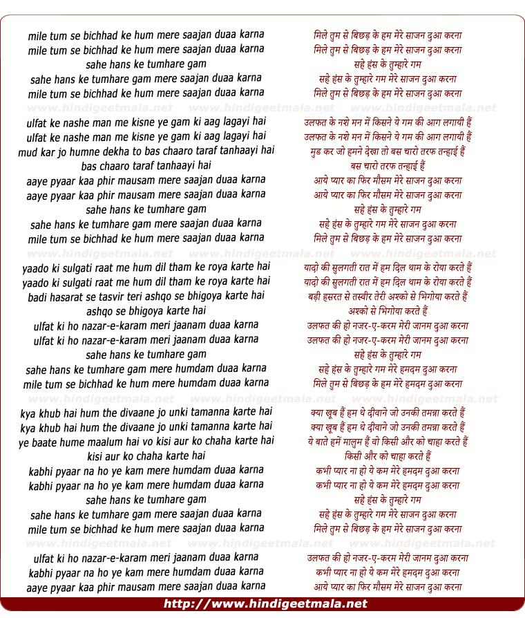 lyrics of song Milen Tumase Bichhad Ke Ham Mere Saajan Duaa Karanaa
