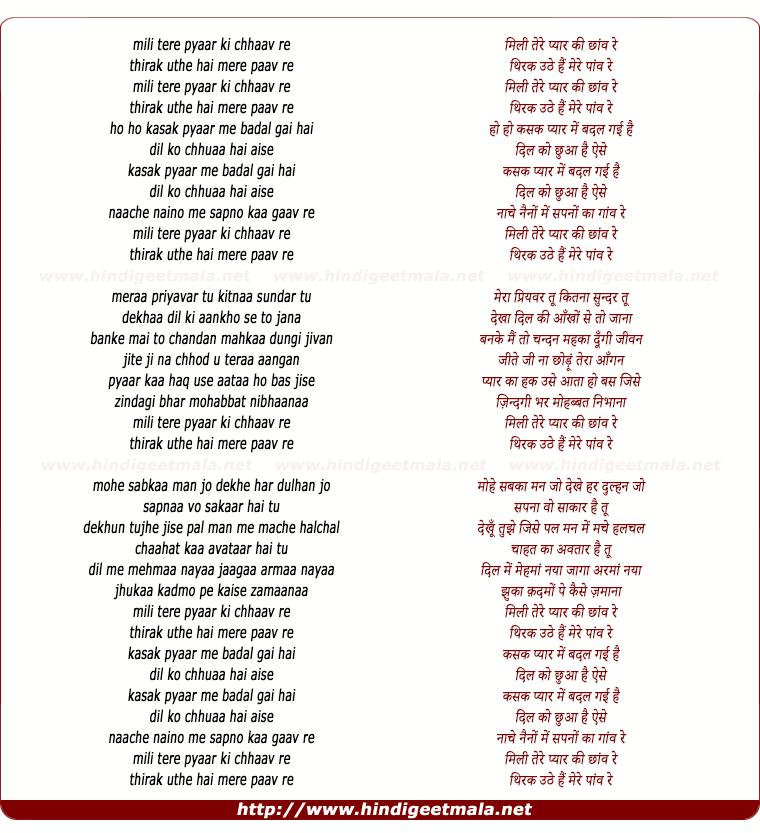 Tere Nano Ki Jo Bate Song Djpunjab: मिली तेरे प्यार की छांव रे