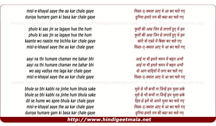 lyrics of song Misl E Kayaal Aaye The Aa Kar Chale Gaye
