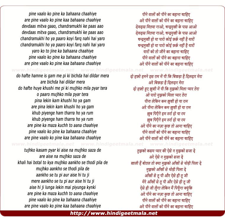 lyrics of song Pine Vaalon Ko Pine Kaa Bahaanaa Chaahiye