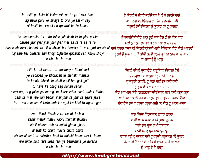 lyrics of song Mitti Pe Khinchi Lakire Rab Ne To Ye Taswir Bani