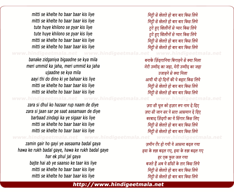 lyrics of song Mitti Se Khelate Ho Baar Baar Kis Liye