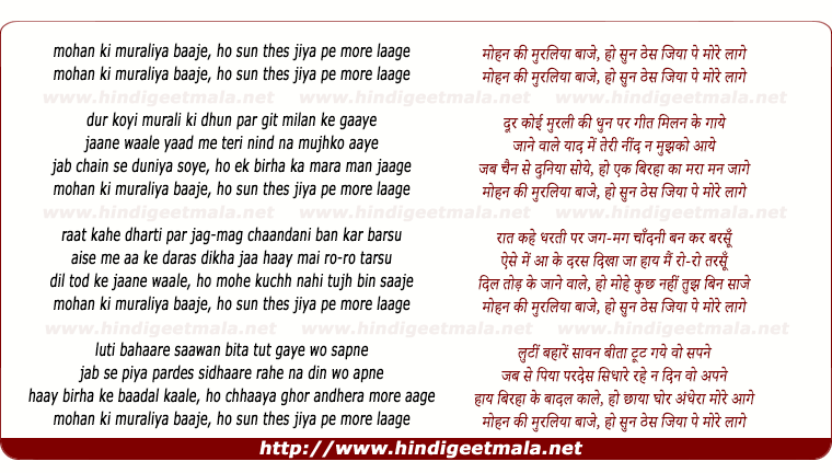 lyrics of song Mohan Ki Muraliyaa Baaje