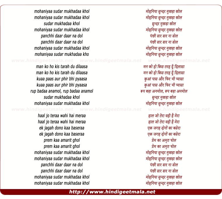 lyrics of song Mohaniyaa Sundar Mukhadaa Khol
