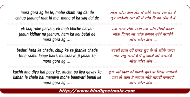 lyrics of song Moraa Goraa Ang Lai Le, Mohe Shaam Rang Dai De